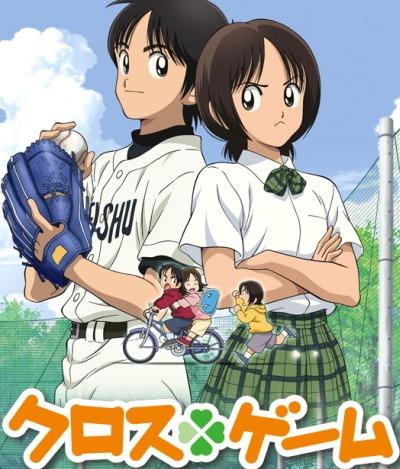 [Cross Game: Kou and Aoba]