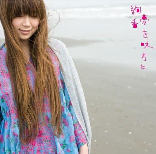 [Ayaka -- Koi Kogarete Mita Yume, Album Cover]